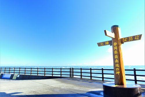 静岡県最南端の岬